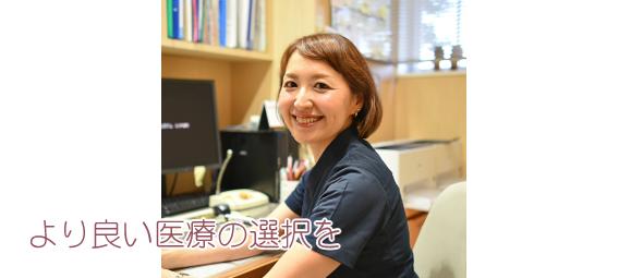より良い医療の選択を|尾崎医院
