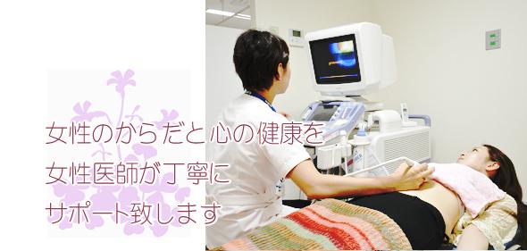 女性のからだと心の健康を女性医師が丁寧にサポート致します