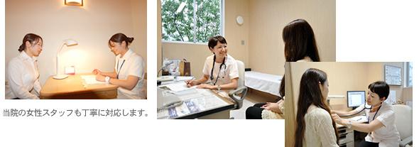 当院の女性スタッフも丁寧に対応します。