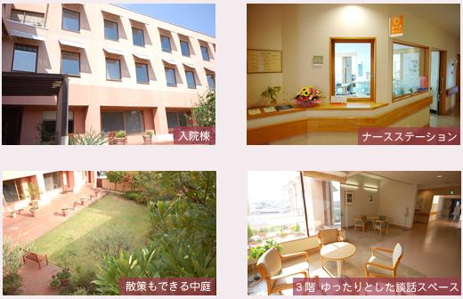 入院棟 ナースステーション 散策もできる中庭 3階ゆったりとした談話スペース
