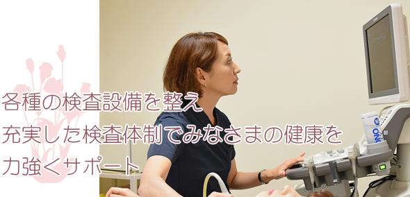 各種の検査設備を整え 充実した検査体制でみなさまの健康を 力強くサポート|尾崎医院
