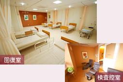 回復室 検査控室