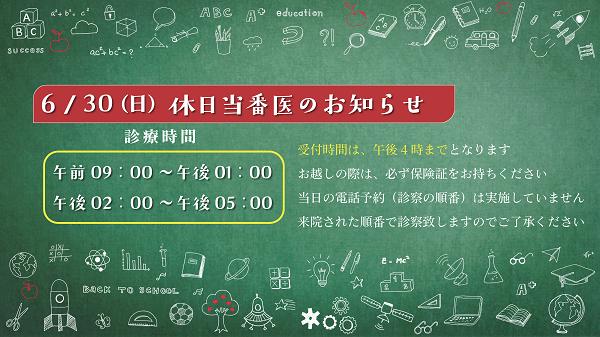 休日当番医 6月30日.png