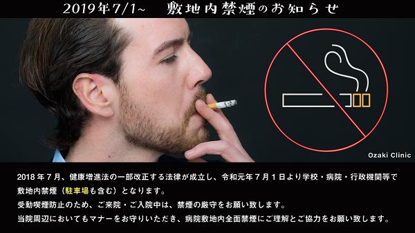 敷地内禁煙 訂正.png