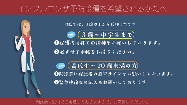 HP用インフル注意事項.png