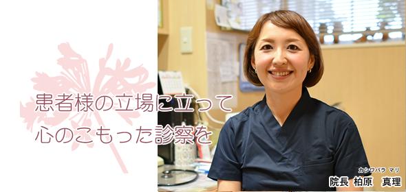 地域にとって安心と信頼のできる医療機関であること|尾崎医院